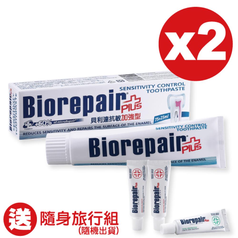 (2入超值組) Biorepair Plus 貝利達 抗敏加強型牙膏100mlx2加贈旅行組3入x1