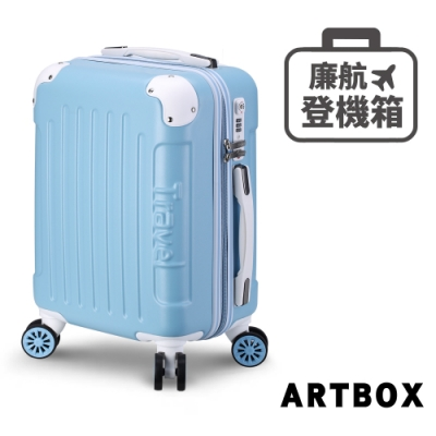 【ARTBOX】粉彩愛戀 18吋繽紛色系海關鎖行李箱(粉藍色)