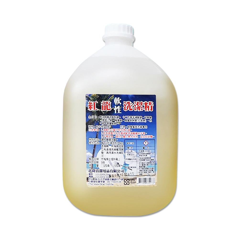 紅龍軟性洗潔精1加侖/瓶
