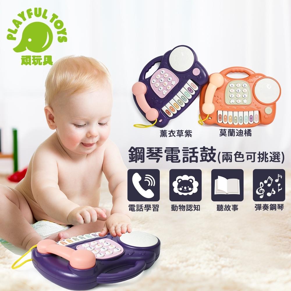Playful Toys 頑玩具 鋼琴電話鼓 (顏色可挑選)