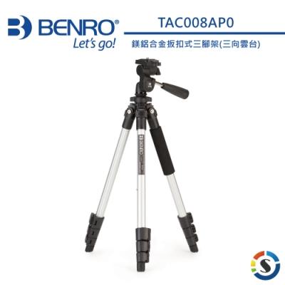 BENRO百諾 TAC008AP0 鎂鋁合金扳扣式三向雲台套組