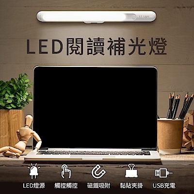 LED觸控閱讀補光燈/磁吸宿舍燈/USB充電 可夾掛 [限時下殺]