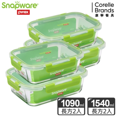 Snapware 康寧密扣長方形可拆扣玻璃保鮮盒大容量4件組-D04