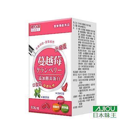 日本味王蔓越莓口含錠升級版(60粒/盒)
