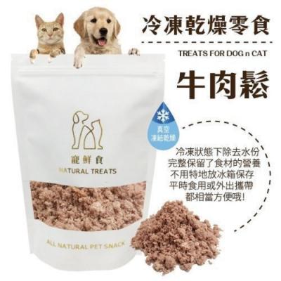 【任選五送一】寵鮮食《冷凍熟成犬貓零食-牛肉鬆 70g》凍乾零食