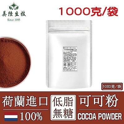 【美陸生技】100%荷蘭微卡低脂無糖可可粉【1000公克/包】AWBIO