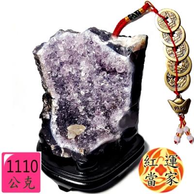 紅運當家 天然開運紫水晶鎮擺件(重1110公克) 附台灣木座 與 招財五帝錢1串