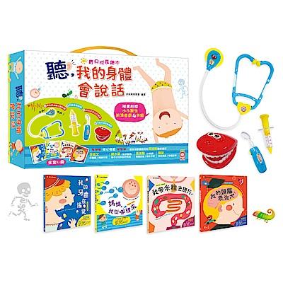 聽,我的身體會說話【全套4冊,附贈小小醫生扮演聲光玩具4件組】