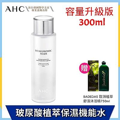 (贈BADEDAS 歐洲沐浴精)AHC 玻尿酸植萃保濕機能水 300ml