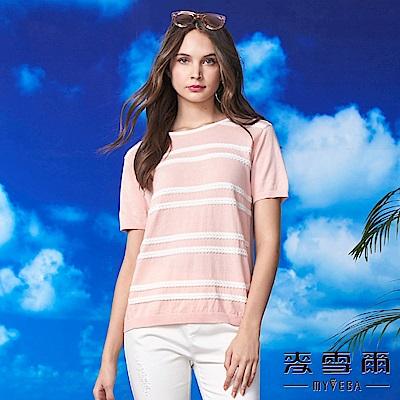 【麥雪爾】純棉白色麻花織紋針織杉-粉