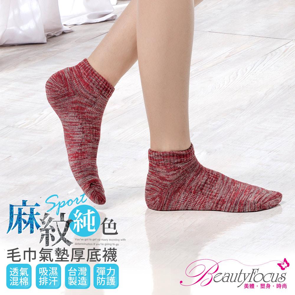 襪子 MIT麻花休閒氣墊襪(灰紅) BeautyFocus