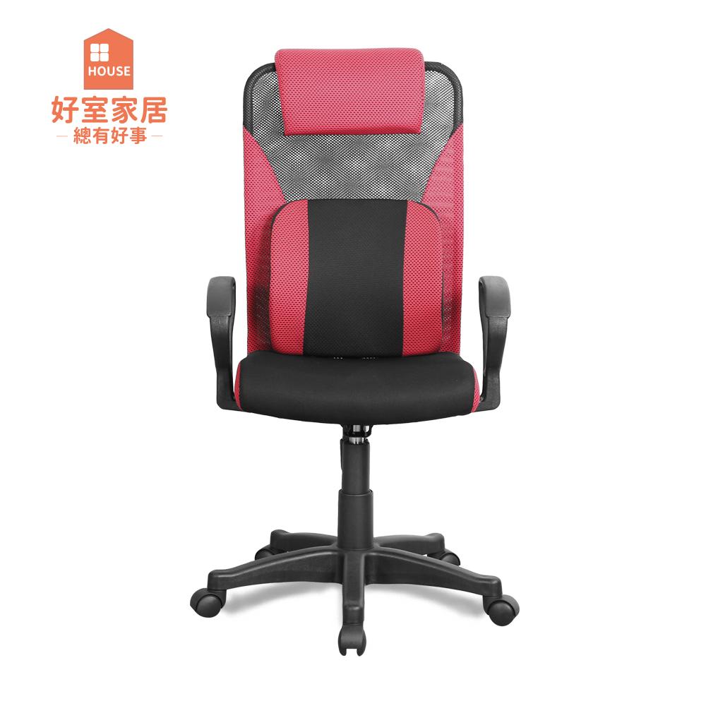 好室家居 莎莉透氣紓壓護腰電腦椅辦公椅