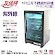 友情牌101公升紫外線不銹鋼烘碗機 PF-6374 product thumbnail 1