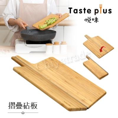 Taste Plus 悅味 天然楠竹 折疊砧板 切菜板 料理板 輕鬆料理不外漏(摺疊收納)