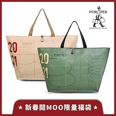 【限量】PORTER - 新春開MOO超值福袋 - 驚喜價$2999
