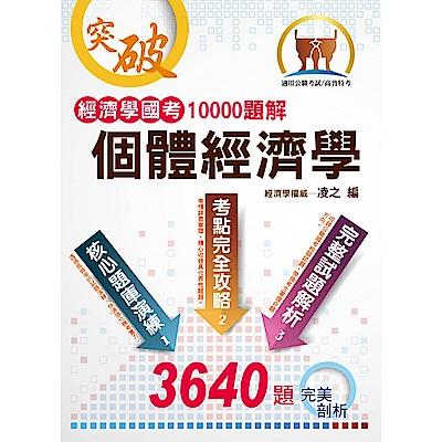 經濟學國考10000題解- 個體經濟學(初版)