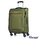 Verage~維麗杰 24吋 風格時尚系列行李箱 (綠)