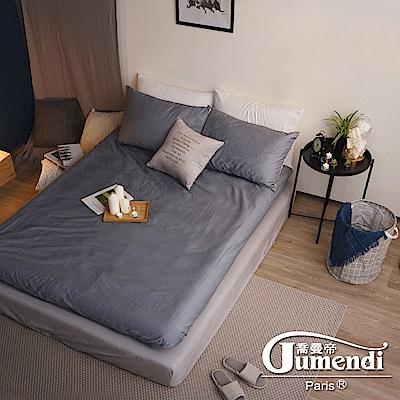 Jumendi喬曼帝 200織精梳純棉-雙人床包三件組(夢見格萊美)