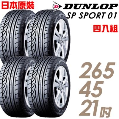【登祿普】SP SPORT 01 平穩舒適輪胎_四入組_265/45/21(SP01)