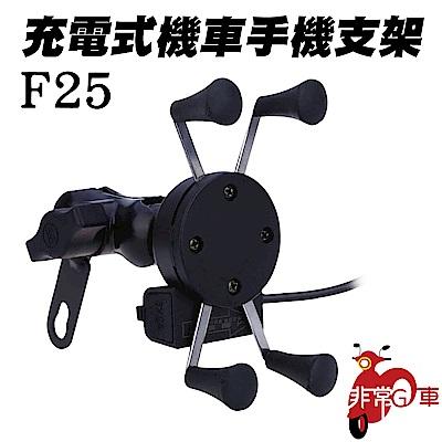 【非常G車】F25 可充電式機車四爪手機架
