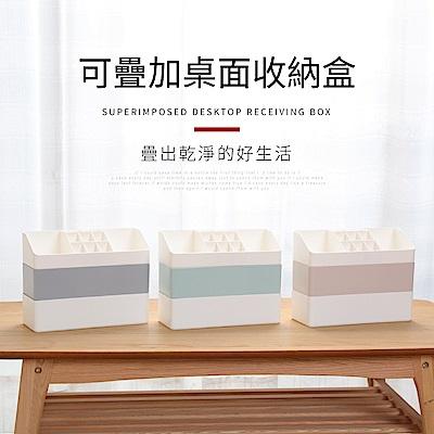 IDEA-可疊加桌面收納盒