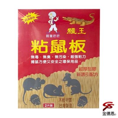 金德恩 鱷王奶油香味大型粘鼠板1盒2片