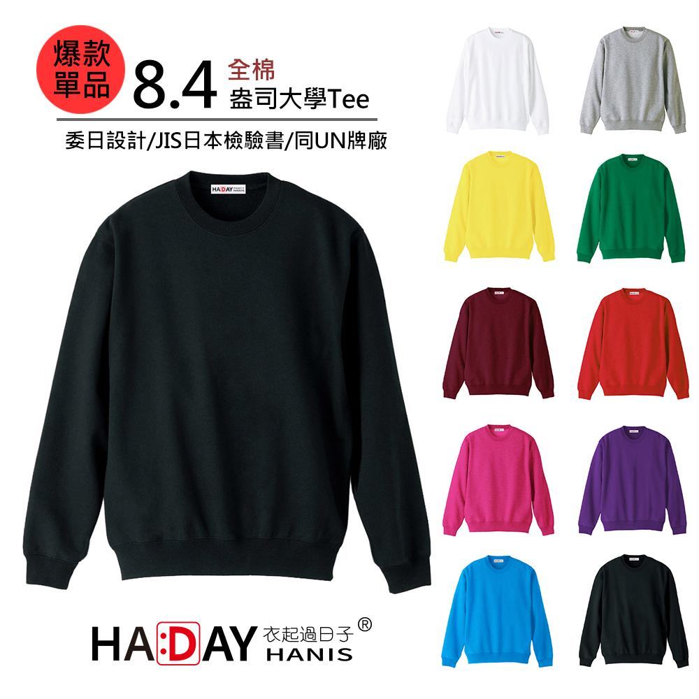 HADAY 重量級8.4盎司 全棉圓領大學T 委託日本設計 毛巾底布 黑色