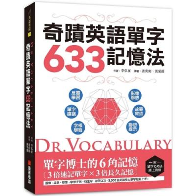 Dr. Vocabulary 奇蹟英語單字633記憶法:單字博士的6角記憶、3倍速記單字、3倍長久記