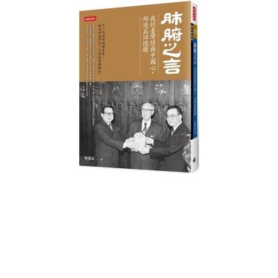肺腑之言:我的臺灣情與中國心,邱進益回憶錄