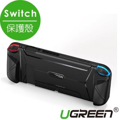 綠聯 任天堂Switch遊戲機保護殼