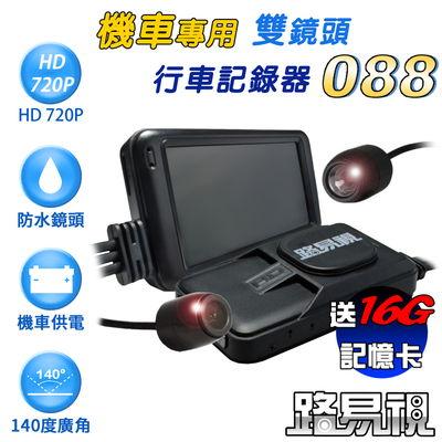 【路易視】088機車專用行車紀錄器(贈16G記憶卡)