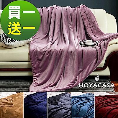 HOYACASA 法蘭絨x羊羔絨貼身即暖雙面毯-超值1+1