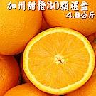 愛蜜果 加州甜橙30顆禮盒/約4.8公斤(香吉士柳橙)