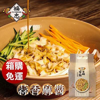 福忠字號 眷村醬麵 蒜香麻醬  6 袋/箱( 4 包/袋)
