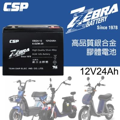 【ZEBRA斑馬牌】EB24-12銀合金膠體電池12V24Ah/等同6-DZM-20