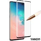 揚邑 Samsung Galaxy S10+ 滿版鋼化玻璃膜3D曲面指紋解鎖防爆抗刮保護貼