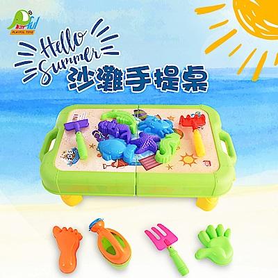 Playful Toys 頑玩具 沙灘手提桌