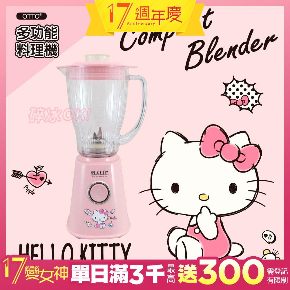 Hello Kitty 輕食主張-多功能料理機(可做冰沙) OT-515