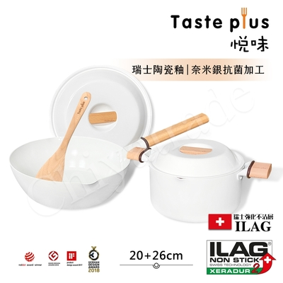 【Taste Plus】悅味元素 瑞士陶瓷釉 奈米銀抗菌 不沾鍋 20cm湯鍋+26cm煎炒鍋 IH全對應(純淨白)