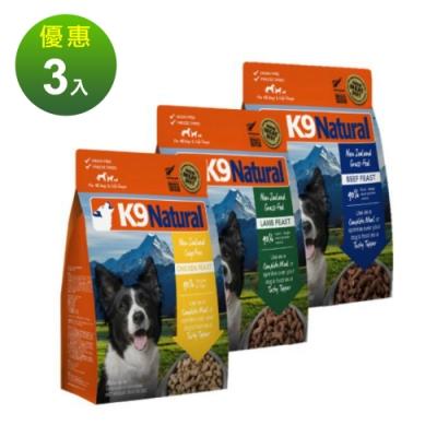 紐西蘭 K9 Natural 冷凍乾燥狗狗生食餐90% 牛/雞/羊 500克 三件優惠組