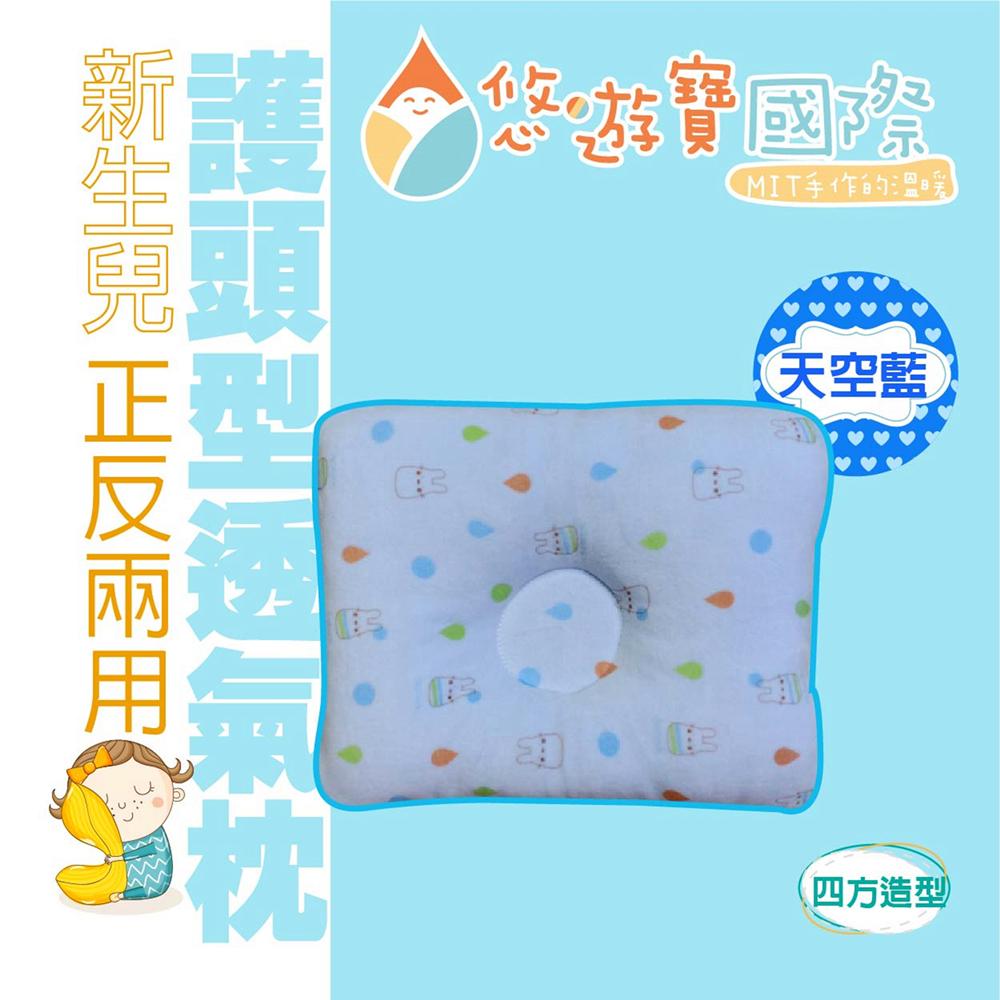 【悠遊寶國際】新生兒兩用護頭型透氣枕(四方印花枕-天空藍)