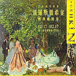 (國立故宮博物院)悠遊風景繪畫 俄羅斯普希金博物館特