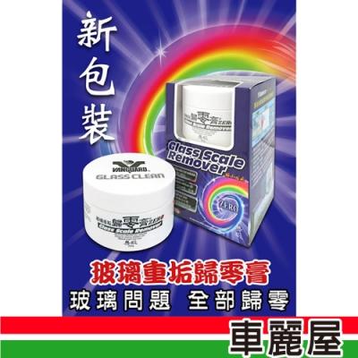 【鐵甲武士】RH-5015 VANGUARD 玻璃重垢 歸零膏