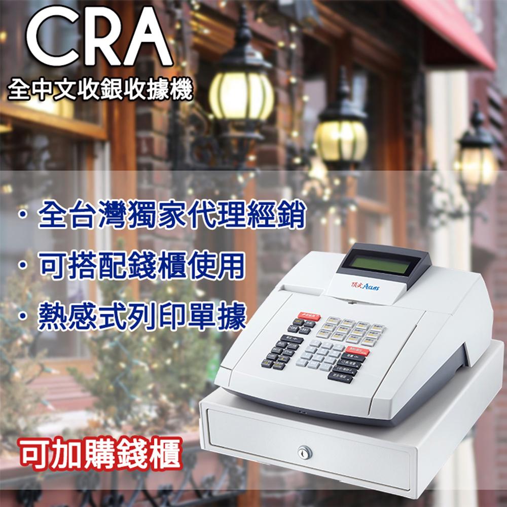 【頂尖】 CRA 中文紙本收據機 收據機 小型商行可用 全中文操作 含錢櫃