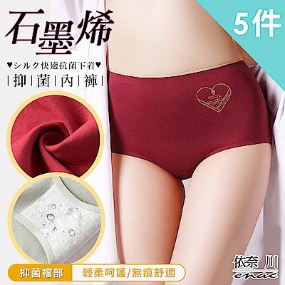 enac 依奈川 黑科技石墨烯一片式零著感高腰抑菌內褲(超值5件組-隨機色)