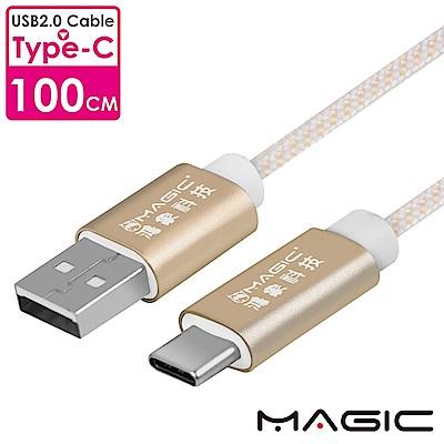 MAGIC USB2.0 轉 TYPE-C 傳輸快充編織線(1米)