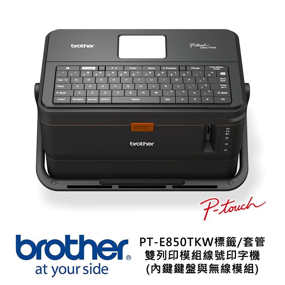 Brother PT-E850TKW 套管/標籤 雙列印模組 線號印字機