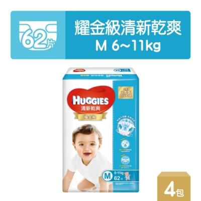 [折後滿799送馬桶球] 好奇 耀金級 清新乾爽紙尿褲 M 62片x4包/箱