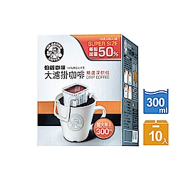 大濾掛咖啡-精選深烘焙10入(每包加量50%)