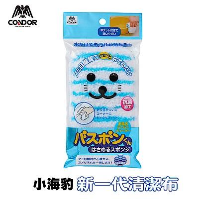 日本小海豹 抗菌纖維浴室清潔布-藍